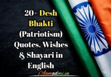 Desh bhakti status in English, Desh bhakti shayari bhagat singh in hindi, Desh bhakti shayari bhagat singh, desh bhakti slogan in english, Quotes about patriotism and nationalism