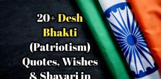 Desh bhakti status in English, Desh bhakti shayari bhagat singh in hindi, Desh bhakti shayari bhagat singh, desh bhakti slogan in english, Quotes about patriotism and nationalism