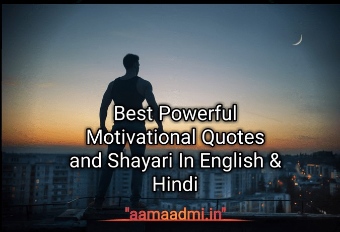 Best powerful motivational Quotes, Shayari in English & Hindi, an inspirational speech by MD motivation best inspirational quotes, motivational Shayari in Hindi,