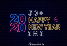 New Year Sms, Happy New Year 2020 Sms, Happy New Year Sms, New Year Sms 2020, Happy New Year Sms 2020, Latest New Year Sms, New Year Wishes Sms, New Year Sms For Girlfriend, New Year Sms In English, New Year Sms In Advance.