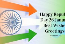 We are sharing the Best collection of Happy Republic Day and 26 January Wishes Greetings 2021 with Hd Images for Whatsapp, Facebook, Instagram, Twitter, and Pinterest.