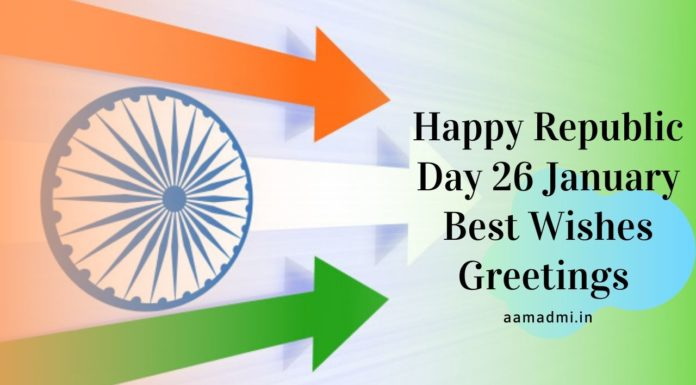 We are sharing the Best collection of Happy Republic Day and 26 January Wishes Greetings 2020 with Hd Images for Whatsapp, Facebook, Instagram, Twitter, and Pinterest.
