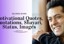 We are sharing with you the Best Quotes, Quotations, Thoughts, Shayari, Whatsapp Status, Images, of Salman Khan. You can use all these on WhatsApp, Facebook, Instagram etc.