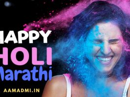 We Are Sharing Best Happy Holi Marathi Wishes Quotes Messages Shayari SMS 2020 & Holi Shubhechha Marathi for WhatsApp Facebook Twitter Instagram Pinterest Tik Tok