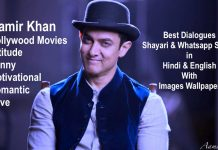 Aamir Khan Bollywood Movies Attitude Funny Motivational Romantic Love Best Dialogues, Shayari and Whatsapp Status in Hindi & English With Images Wallpaper Wikipedia