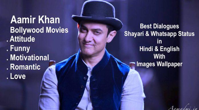 Aamir Khan Bollywood Movies Attitude Funny Motivational Romantic Love Best Dialogues, Shayari and Whatsapp Status in Hindi & English With Images Wallpaper Wikipedia