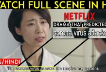 Korean Drama Netflix Web Series My Secret Terrius Free Download & Watch Full Scene in Hindi & English How Was the Film Mentioned About Coronavirus (COVID-19), Complete Truth