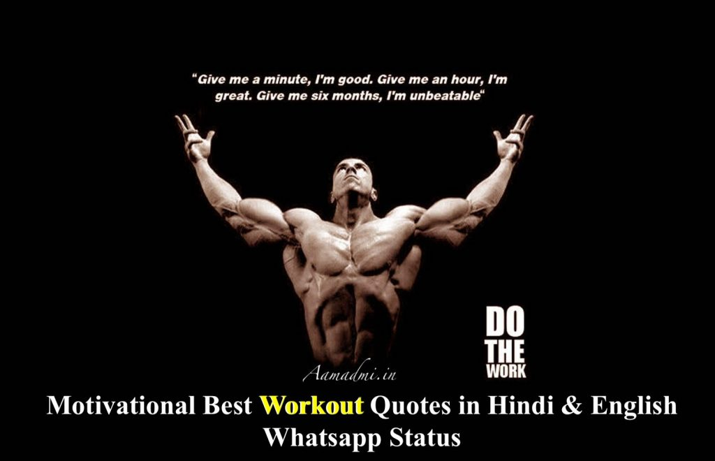 Motivational Best Workout Quotes In Hindi English For Whatsapp Status