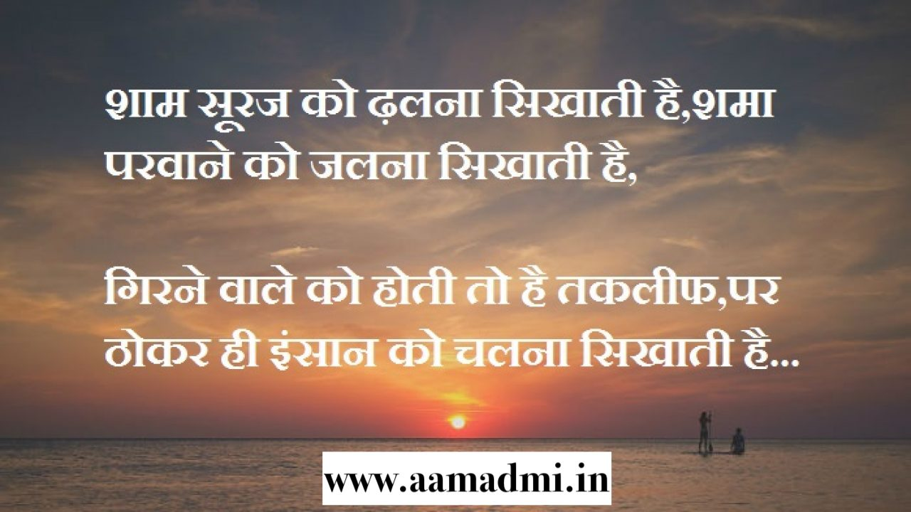 Best Collection of Life Struggle and Success Quotes Thought Shayari Status in Hindi English & Marathi for Whatsapp Facebook Instagram TikTok, life Struggle Images