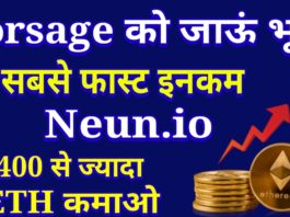 Neun io Ethereum Smart Contract Business Plan Hindi, First-Ever SCAM PROOF Program, Neun 100% Decentralized Matrix Project, 100% Transparency, Risk-Free, P2P Transaction