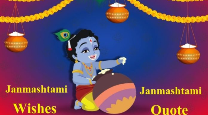 Happy Janmashtami Wishes Quotes Message SMS in Hindi English & Gujarati with HD Images for WhatsApp Instagram Facebook & Reels, Shree Happy Krishna Janmashtami 2021