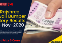 Rajshree Diwali Bumper Lottery Results in 17 November 2020 Live Updates Goa State Lotteries First to Eight & Consolation Prize Money Winner Name Buy Online Ticket