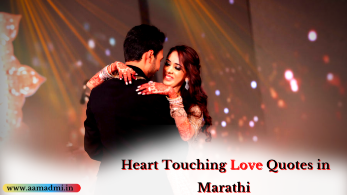Heart Touching Love Quotes in Marathi with HD Images of love also read Romantic Marathi quotes on love with Font or Sad Love Messages for your girlfriend, boyfriend or husband or wife 100+ प्रेमावर मराठी सुविचार