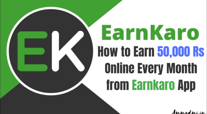 Earnkaro Affiliate Program Full Review 2020 Income Proof (Legit), How to Earn 50 Thousand Rupees Online Every Month from Earnkaro, How to Use Earn Karo App?, Top Product Categories