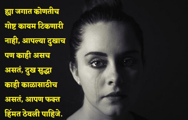 Best 2020 Collection of Motivational & Inspirational Quotes Shayari Whatsapp Status in Marathi for Success, Students On Life Challenges With Images, जीवनावर सर्वश्रेष्ठ विचार मराठी मधे
