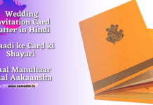 Best Shadi ke Card Ke liye bal manuhar, shadi ki Shayari in Hindi, Best Child Adulation for Wedding Cards, Bal aagrah for Wedding cards, Heartiest Wedding Wishes, Mama ka Shadi ka Sayri, in Hindi English language font