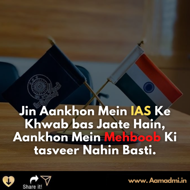 ias (indian administrative service) motivational quotes
