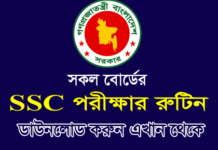 Dhaka Education board SSC Exam Routine 2021, Dinajpur Education board SSC Exam Routine 2021, Comilla Education board SSC Exam Routine 2021, Barisal Education board SSC Exam Routine 2021, Chittagong Education board SSC Exam Routine 2021
