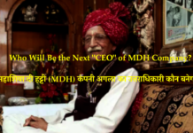 Spicy King MDH Mahashian Di Hatti Private Limited Who will become the CEO of the company after the death of the company owner Mahashay Dharampal Gulati Ji? | Next CEO of MDH