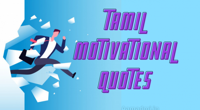 Motivational Quotes in Tamil, Tamil Motivational Quotes, Motivational Quotes Tamil, Success Motivational Quotes in Tamil, Tamil Motivational Quotes for success, Best Motivational Quotes in Tamil, Motivational Quotes for Students in Tamil