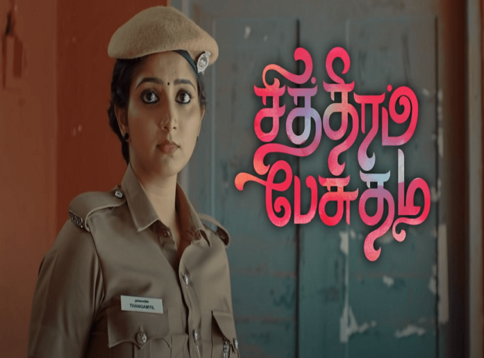 Chithiram Pesuthadi TV Serial (Zee Tamil channel & Zee5 App) Wiki/Bio, Cast All Names, Story, Start Date, Telecast Time & Days, How To All Episodes Watch Online