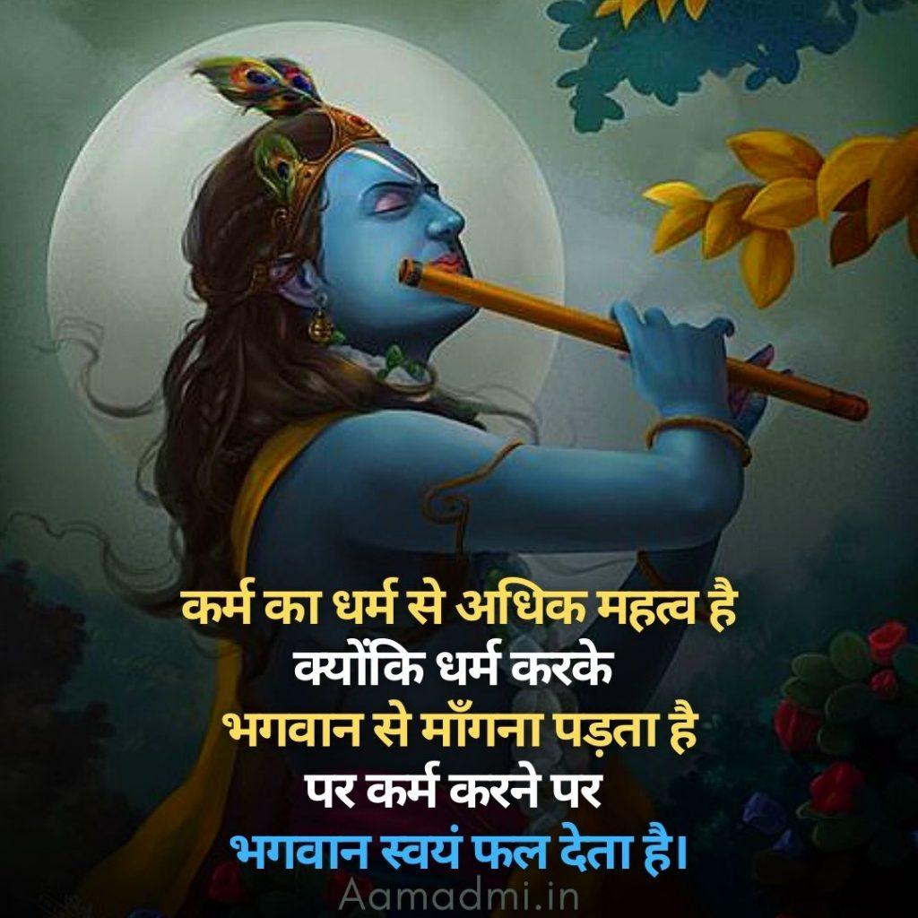 krishna quotes, lord krishna quotes, radha krishna quotes, krishna quotes in hindi, radha krishna love quotes, krishna quotes in tamil, shri krishna quotes, lord krishna quotes on love, krishna quotes in english, krishna images with quotes, sri krishna quotes, krishna quotes on life, lord krishna quotes in hindi, krishna quotes hindi, krishna quotes on love, quotes on krishna, shree krishna quotes