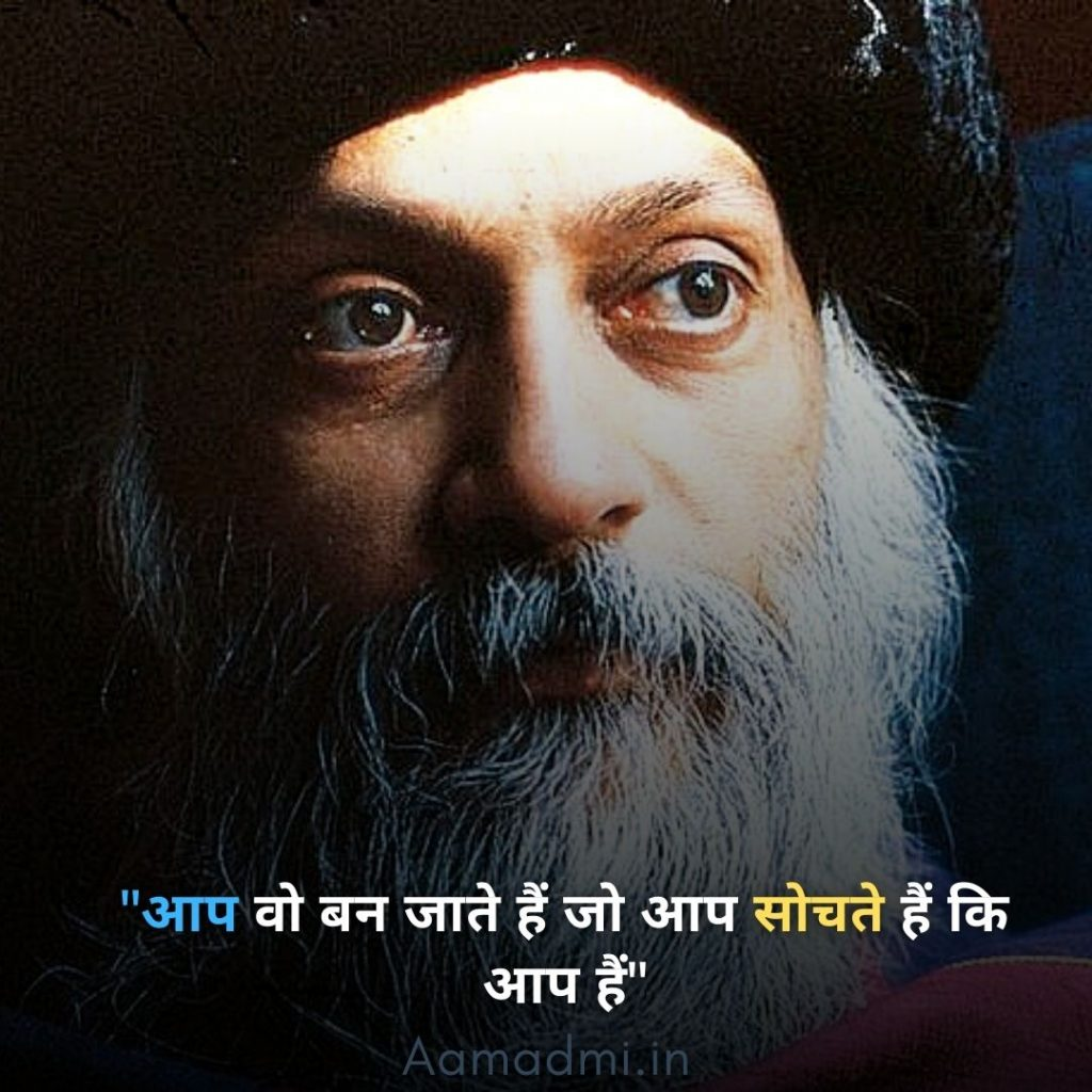 Best Collection of Osho Quotes Hindi, Osho Quotes on Life, Osho Quotes on Love, Osho Quotes on Smile, Osho Quotes on Silence, Osho Quotes on Courage, Osho Short Quotes on Life.