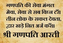 Ganpati Ki Seva Mangal Meva Lyrics (Shri Ganesh Aarti) in Hindi, Marathi, and English, Ganpati ki seva mangal meva, seva se sab vighna tare. Tin lok taitis devta, dwar khade sab arj kare.