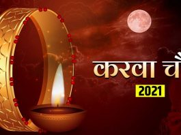 Karva Chauth will take place on the 24th of October in 2021, Married Women Will Read Katha, and Do Puja on the Mahurat. Find Karva Chauth 2021 Date, Puja, Special Mehndi Design, Suits & Saree